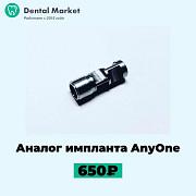 Аналог импланта AnyOne Москва