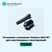 Титановое основание Osstem Mini NT-TRADING для мостовидных конструкций Москва