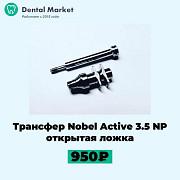 Трансфер Nobel Active 3.5 NP открытая ложка Москва