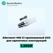 Абатмент MIS C1 приливаемый KXC для одиночных конструкций Москва