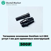 Титановое основание Dentium 4.5 GEO уступ 1 мм для одиночных конструкций Москва
