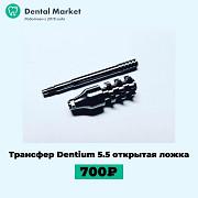 Трансфер Dentium 5.5 открытая ложка Москва
