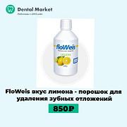 Порошок FloWeis мелкоабразивный со вкусом лимона Москва