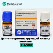 Дентин герметизирующий ликвид Москва