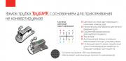 Замки-трубки на моляры TruChic (ТруШик) доставка из г.Санкт-Петербург
