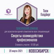 20 марта 2021 НОВОСИБИРСК ТАЛИ ГОЛЬДБЕРГ семинар СЕКРЕТЫ ВЗАИМОДЕЙСТВИЯ ПРОФЕССИОНАЛОВ Новосибирск