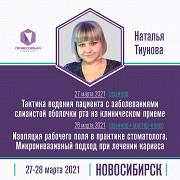 27 марта 2021 Новосибирск НАТАЛЬЯ ТИУНОВА Семинар ТАКТИКА ВЕДЕНИЯ ПАЦИЕНТА С ЗАБОЛЕВАНИЯМИ СЛИЗИСТОЙ Новосибирск