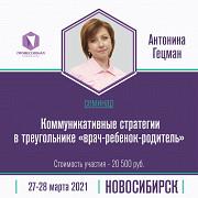 27 - 28 марта 2021 Новосибирск АНТОНИНА ГЕЦМАН Семинар КОММУНИКАТИВНЫЕ СТРАТЕГИИ Новосибирск