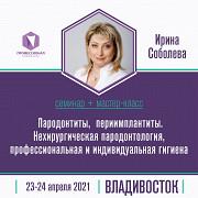 """23 - 24 апреля 2021 Владивосток ИРИНА СОБОЛЕВА """"ПАРОДОНТИТЫ, ПЕРИИМПЛАНТИТЫ. Владивосток"""