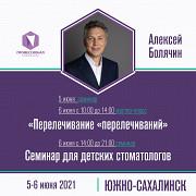 6 июня 2021 ЮЖНО-САХАЛИНСК АЛЕКСЕЙ БОЛЯЧИН семинар ЛЕЧЕНИЕ ПОСТОЯННЫХ ЗУБОВ С НЕСФОРМИРОВАННЫМ КОРНЕ Южно-Сахалинск