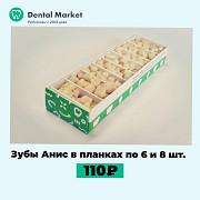Зубы Анис в планках по 6 и 8 шт. Москва
