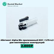 Абатмент Alpha Bio ø 3.75-4.2 приливаемый c кобальт-хромовым основанием для мостовидных конструкций Москва