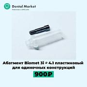 Абатмент Biomet 3i 4.1 пластиковый для одиночных конструкций Москва