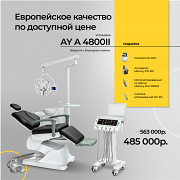 AY-A 4800 II доставка из г.Ставрополь