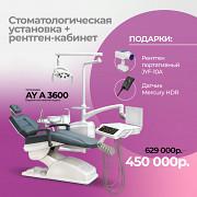AY-A 3600 с рентген кабинетом Ставрополь