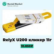 Relyx U200 кликер 11 г Москва