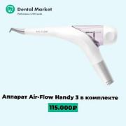 Air-Flow Handy 3 аппарат стоматологический пескоструйный Москва