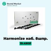 Kerr набор Harmonize Advance Kit 8 шприцев Москва