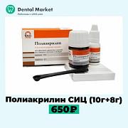 Полиакрилин СИЦ (10г+8г) Москва