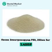 Песок электрокорунд F60, 250мк 5кг Москва
