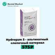 Hydrogum 5 альгинатный слепочный материал 453 г Москва