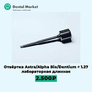 Отвёртка Astra/Alpha Bio/Dentium ⌀ 1.27 лабораторная длинная Москва