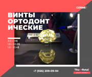 ОРТОДОНТИЧЕСКИЕ ВИНТЫ КОНМЕТ ! доставка из г.Москва