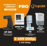CAD/CAM оборудование доставка из г.Ставрополь