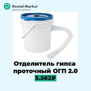 Отделитель гипса проточный ОГП 2.0 Москва