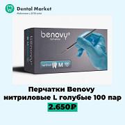 Перчатки нитриловые Benovy, М, голубые, 100 пар Москва