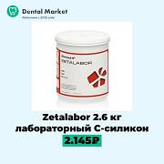 Zetalabor (2.6 кг) - лабораторный C-силикон Москва
