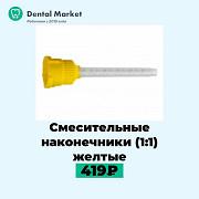 Смесительные наконечники (1:1) желтые Москва