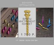 КОНМЕТ - ОРТОДОНТИЧЕСКИЕ МИНИИМПЛАНТАТЫ ! Москва