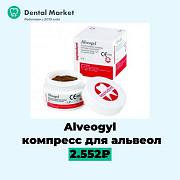 Alveogyl компресс для альвеол Москва