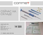 КОНМЕТ - формируем склад продукции для частных, стоматологических клиник! Москва