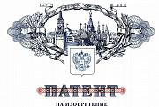 регистрация изобретения Москва