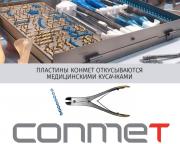 Титановые пластины КОНМЕТ откусываются медицинскими кусачками! Москва
