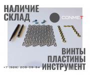 КОНМЕТ - 2 варианта заказа продукции! Москва