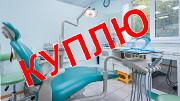 Куплю стоматологию / стоматологическую клинику Москва