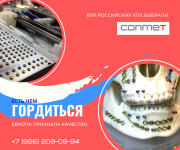 ЕВРОПА ПРИЗНАЛА КАЧЕСТВО ПРОДУКЦИИ КОНМЕТ ! Москва