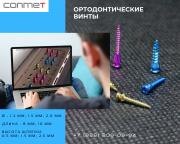 КОНМЕТ - ОРТОДОНТИЧЕСКИЕ ВИНТЫ! Москва
