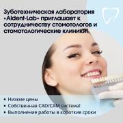 Сотрудничество с стоматологами и клиниками! Москва