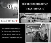 В соотношении ЦЕНА - КАЧЕСТВО, Конмет занимает лидирующую позицию в мире! Москва