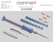 КОНМЕТ - набор для костной пластики снова в наличии! Москва