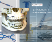 КОНМЕТ - Простые решения Серьезных вопросов! Москва