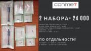 КОНМЕТ - В НАЛИЧИИ 2 НАБОРА ДЛЯ ЧЛХ! Москва