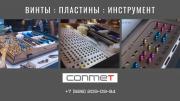 ВИНТЫ, ПЛАСТИНЫ, ИНСТРУМЕНТ - КОНМЕТ! Москва