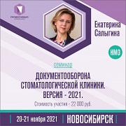 20-21 ноября ДОКУМЕНТООБОРОНА СТОМАТОЛОГИЧЕСКОЙ КЛИНИКИ. ВЕРСИЯ - 2021. Новосибирск