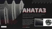 КОНМЕТ - Биоактивное покрытие для имплнататов из диоксида титана с кристаллической структурой АНАТАЗ Москва
