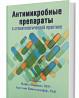 Антимикробные препараты в стоматологической практике / М.Ньюман